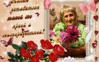 День рождения 80 лет женщине сценарий