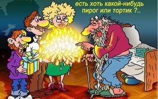 Анекдоты про юбилей 50 лет