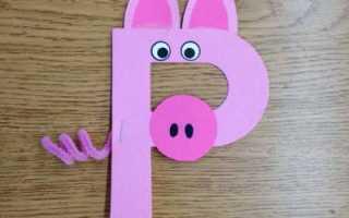 Изготовление буквы своими руками