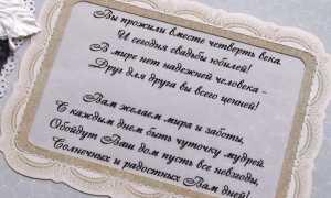 Статусы про 2 года свадьбы