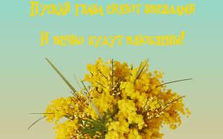 8 марта пожелания