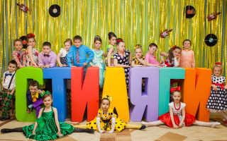 Оформление стиляги детский сад