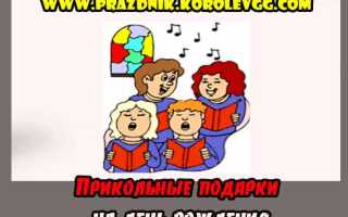 Шаланды полные кефали переделанная песня на юбилей