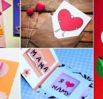 Красивые открытки своими руками на день мамы